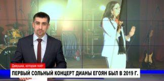 НОВОСТИ от 24.01.2020 с Александром Ивановым