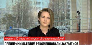 НОВОСТИ от 30.03.2020 с Екатериной Бруцкой