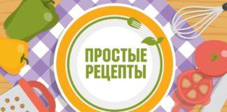 Простые рецепты 27.03.20