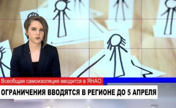 НОВОСТИ от 31.03.2020 с Екатериной Бруцкой