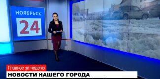 НОВОСТИ. Обзор за неделю от 10.04.2021 с Юлией Левачёвой