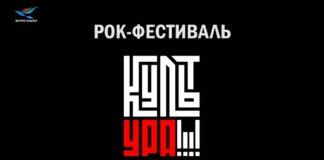 Открытый фестиваль рок-музыки «КультУРА!» (12.06.21)