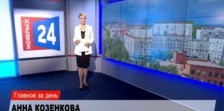 НОВОСТИ от 17.06.2021 с Анной Козенковой