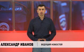 Ноябрьск. Происшествия от 29.07.2021 с Александром Ивановым