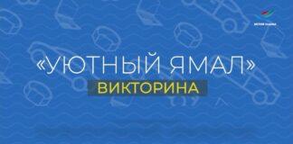 Викторина «Уютный Ямал» (20.09.21)