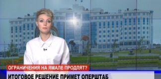 НОВОСТИ от 23.09.2021 с Анной Козенковой